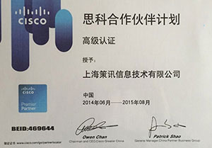 cisco认证